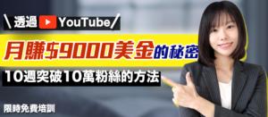littleboattan小船YouTube金牌運營秘笈