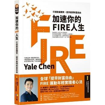 Yale加速你的FIRE人生