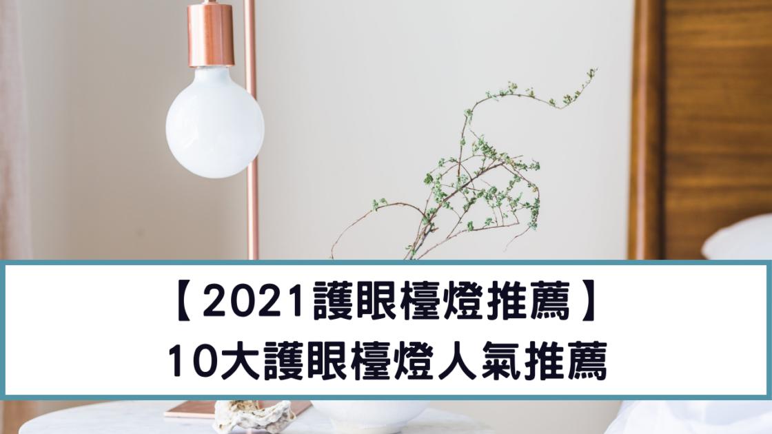 【2021護眼檯燈推薦】10大舒服護眼檯燈人氣推薦