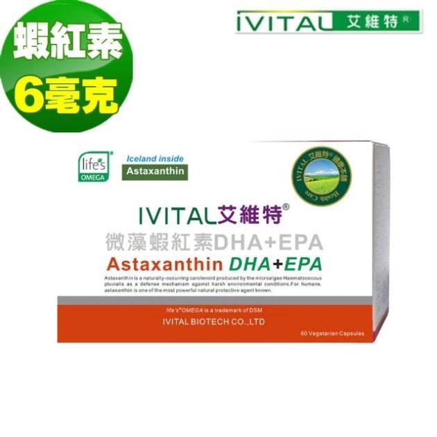 【IVITAL-艾維特】微藻蝦紅素DHAEPA膠囊60粒-全素冰島蝦紅素-微藻DHAEPA