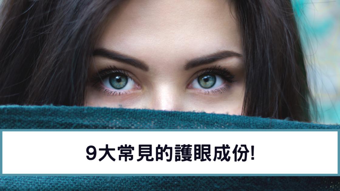 9大常見的護眼成份!除了葉黃素、花青素、蝦紅素之外,還有這些成分能夠保護眼睛!