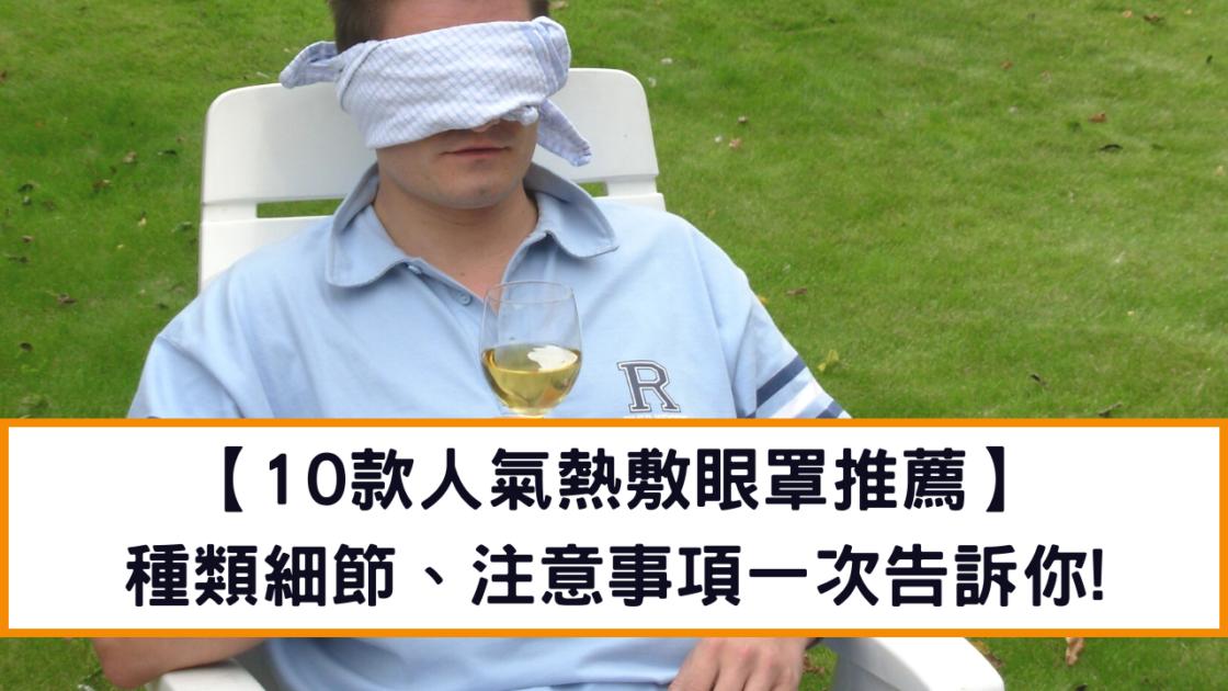 【10款人氣熱敷眼罩推薦】選購的種類細節、注意事項一次告訴你!