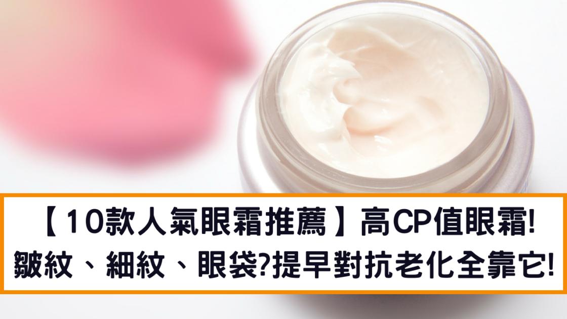 【10款人氣眼霜推薦】高CP值眼霜!皺紋、細紋、眼袋提早對抗老化全靠它!【2021】