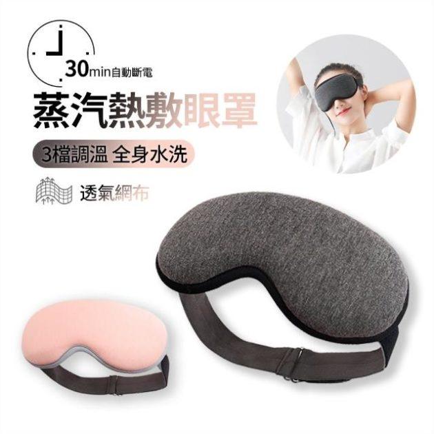【SINCO昕科】智能溫感助眠熱敷眼罩