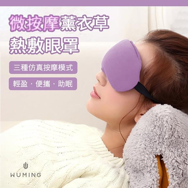 【WUMING】微按摩薰衣草熱敷眼罩