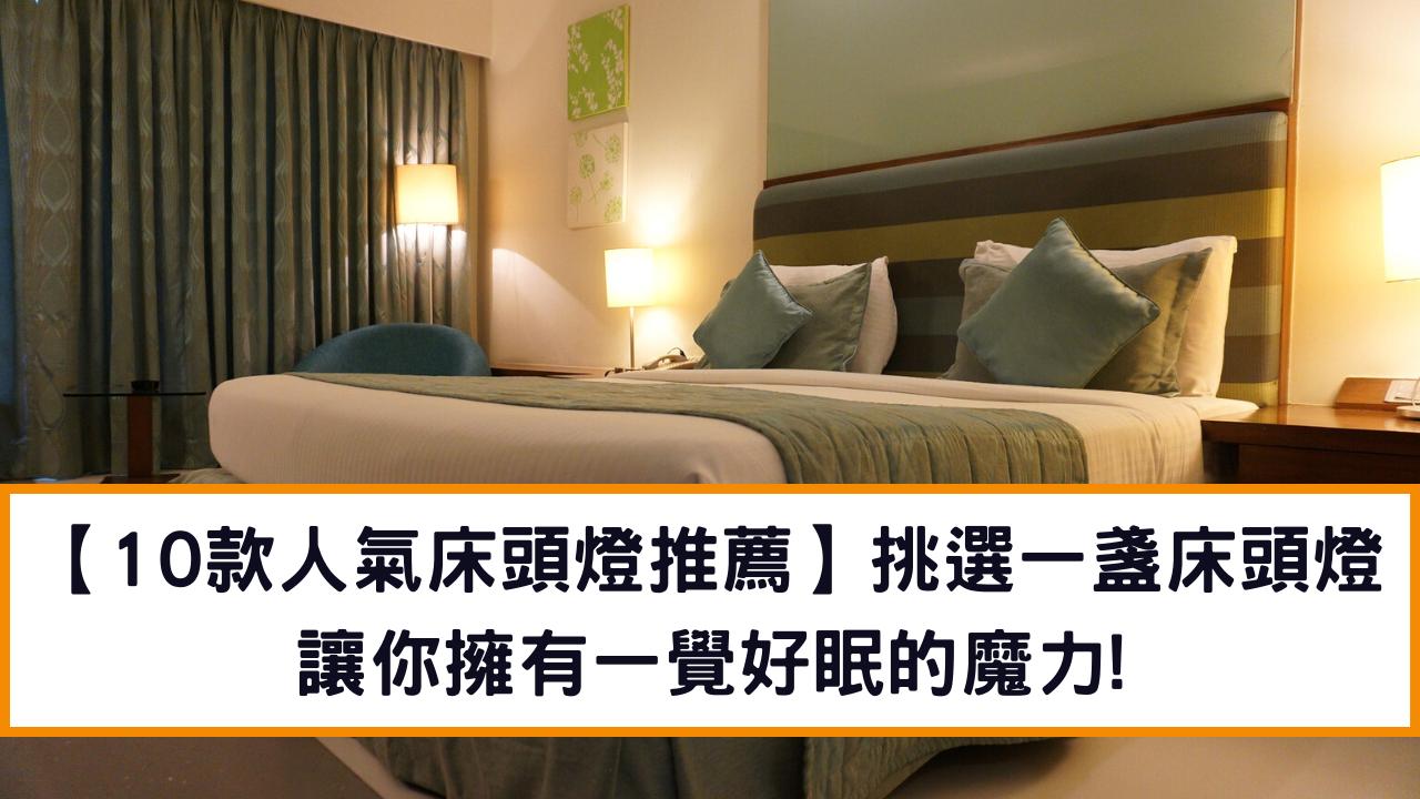 【10款人氣床頭燈推薦】挑選一盞床頭燈,讓你擁有一覺好眠的魔力!
