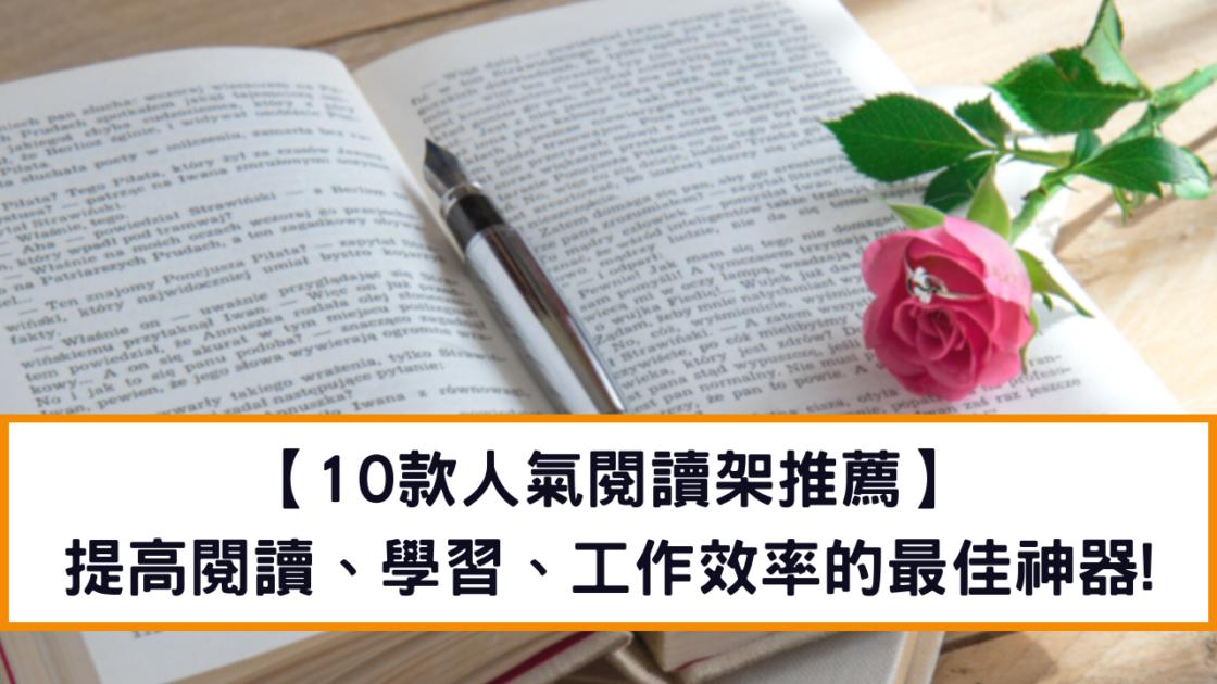 【10款人氣閱讀架推薦】提高閱讀、學習、工作效率的最佳神器!