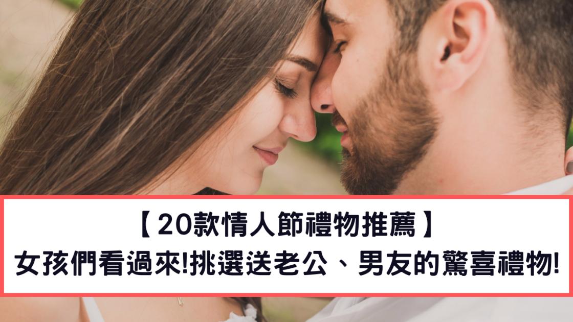 【20款情人節禮物推薦2021】女孩們看過來!送老公、男友的驚喜禮物!七夕情人節特輯
