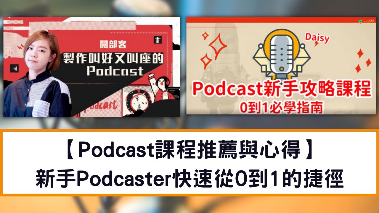 【Podcast課程推薦與心得】新手Podcaster快速從0到1的捷徑