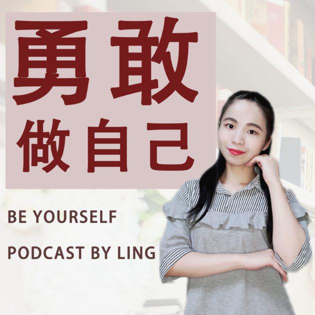 Podcast 勇敢做自己