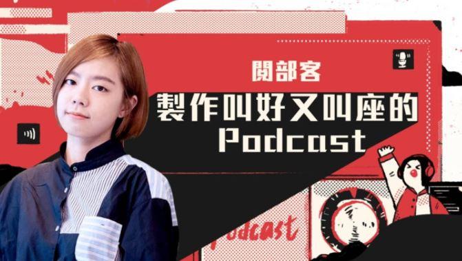 [新手Podcaster課程推薦與心得]水丰刀|最懂你的 Podcast 製作課程