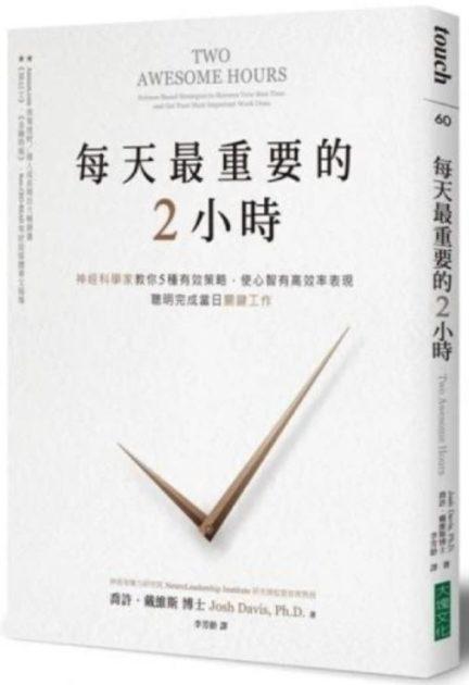 [閱讀心得]每天最重要的2小時