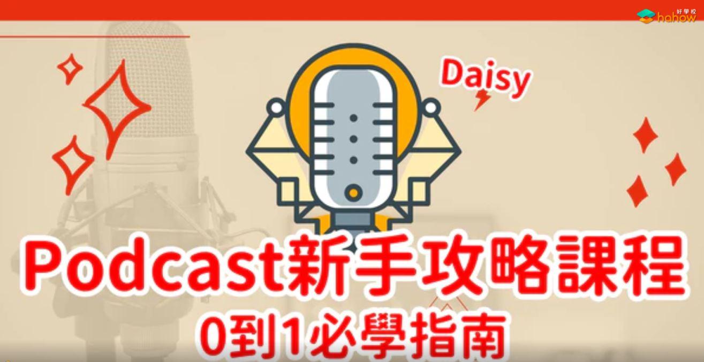 [新手Podcaster課程推薦與心得]Podcast 新手攻略課程:0 到 1 必學指南
