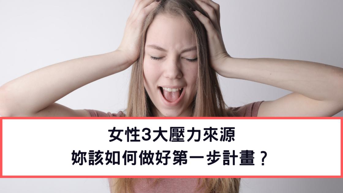 面對女性3大壓力來源,妳該如何做好第一步計畫?