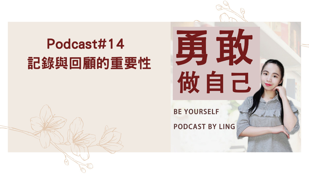 Podcast#14 記錄與回顧的重要性