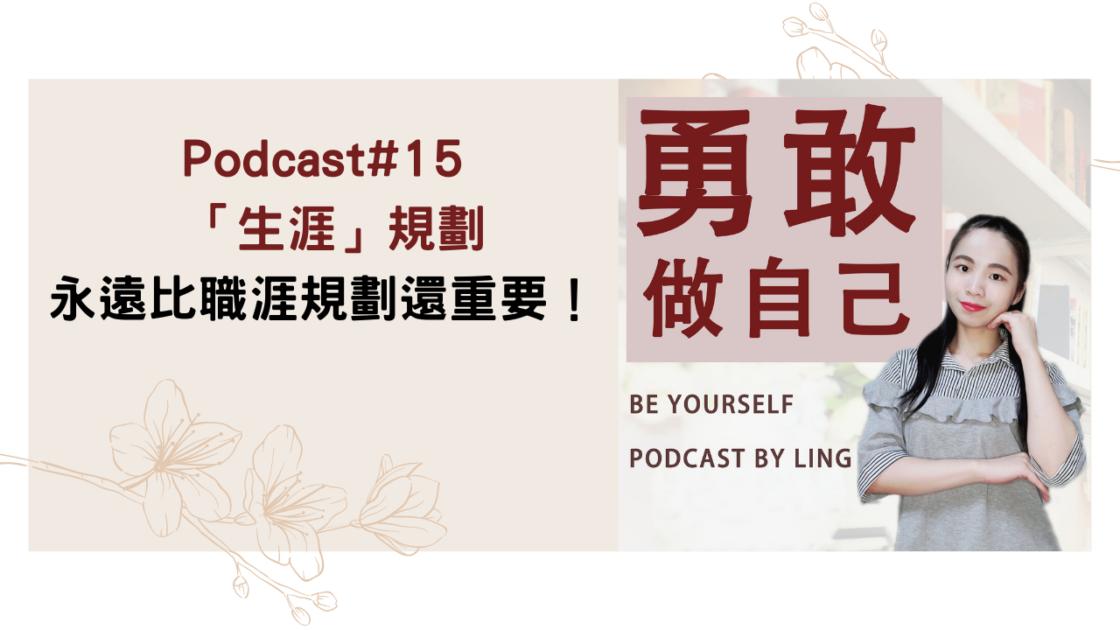 Podcast#15「生涯」規劃永遠比職涯規劃還重要!