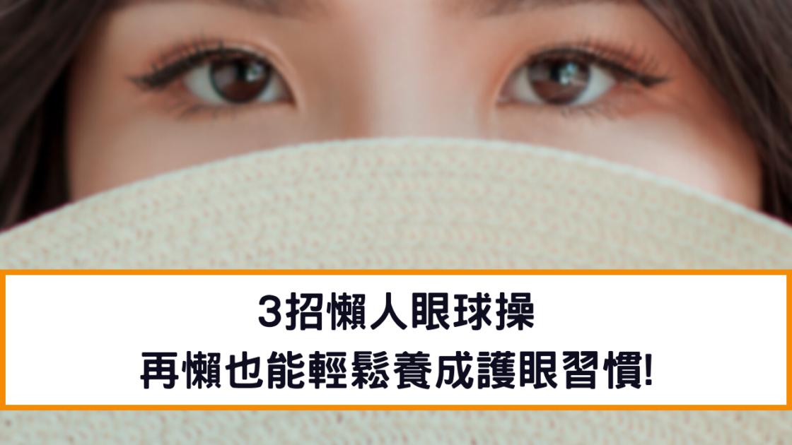 3招懶人眼球操,再懶也能輕鬆養成護眼習慣!