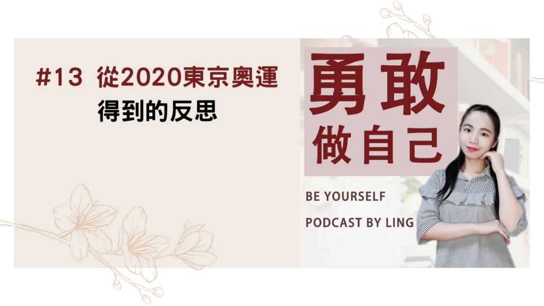 Podcast#13 從2020東京奧運中得到的反思