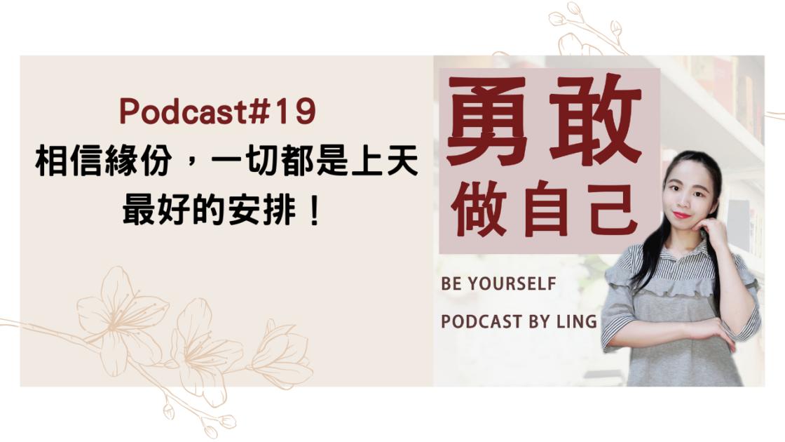 Podcast19-相信緣份,一切都是上天最好的安排!